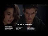 Волчонок / Teen Wolf.3 сезон.9 серия.Промо (Русские субтитры) [HD]